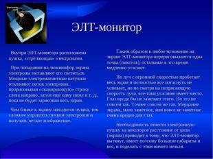 ЭЛТ-монитор Таким образом в любое мгновение на экране ЭЛТ-монитора перерисовы