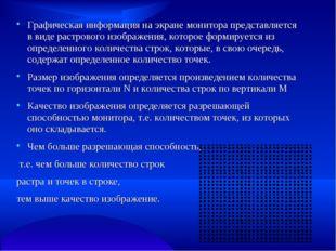 Графическая информация на экране монитора представляется в виде растрового из