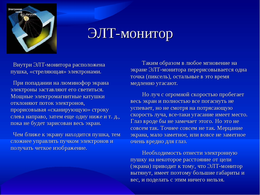 ЭЛТ-монитор Таким образом в любое мгновение на экране ЭЛТ-монитора перерисовы...