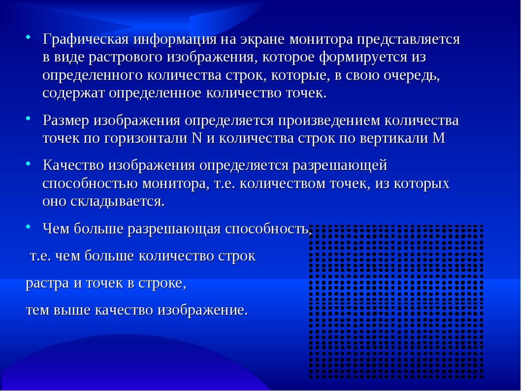 Графическая информация на экране монитора представляется в виде растрового из...