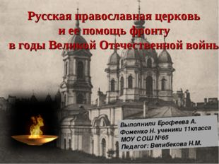 Русская православная церковь и ее помощь фронту в годы Великой Отечественной