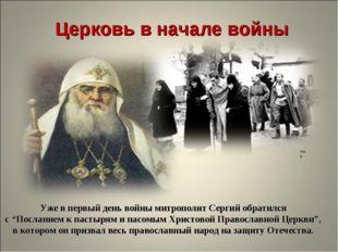 Церковь в начале войны Уже в первый день войны митрополит Сергий обратился с