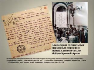 Письмо управляющего Московской епархией митрополита Крутицкого Николая и епис