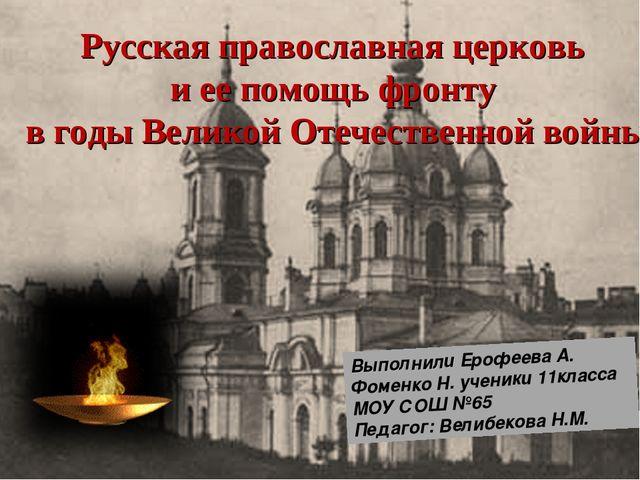 Русская православная церковь и ее помощь фронту в годы Великой Отечественной...