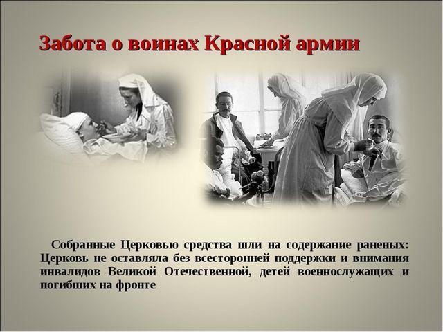 Забота о воинах Красной армии Собранные Церковью средства шли на содержание р...