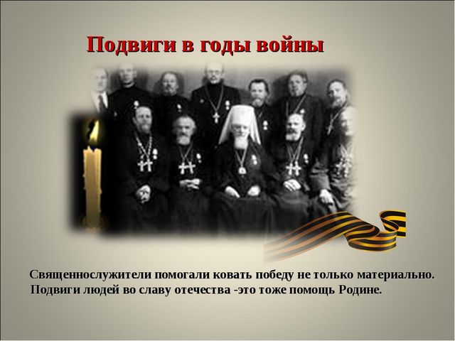 Подвиги в годы войны Священнослужители помогали ковать победу не только матер...