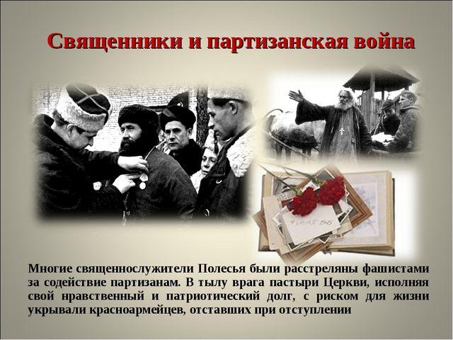 Священники и партизанская война Многие священнослужители Полесья были расстре...