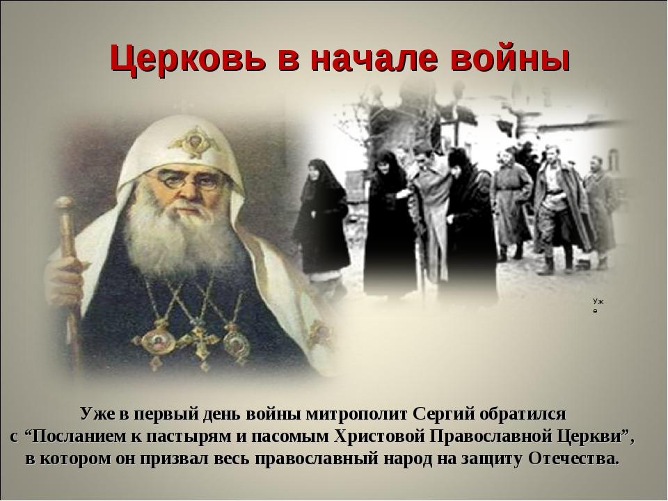 Церковь в начале войны Уже в первый день войны митрополит Сергий обратился с...