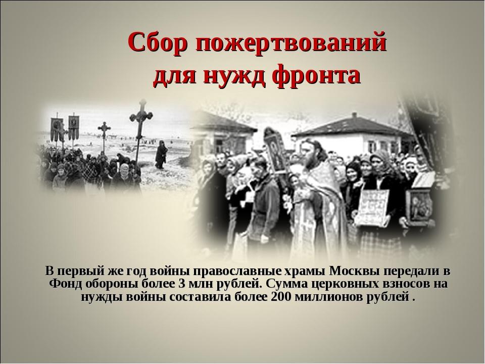 Сбор пожертвований для нужд фронта В первый же год войны православные храмы М...