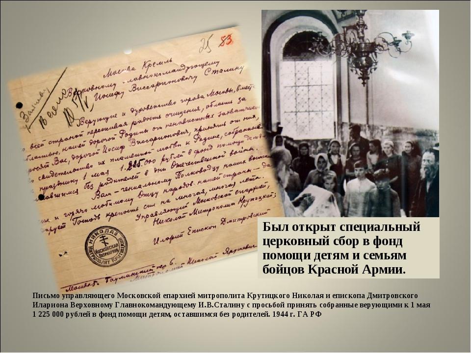 Письмо управляющего Московской епархией митрополита Крутицкого Николая и епис...