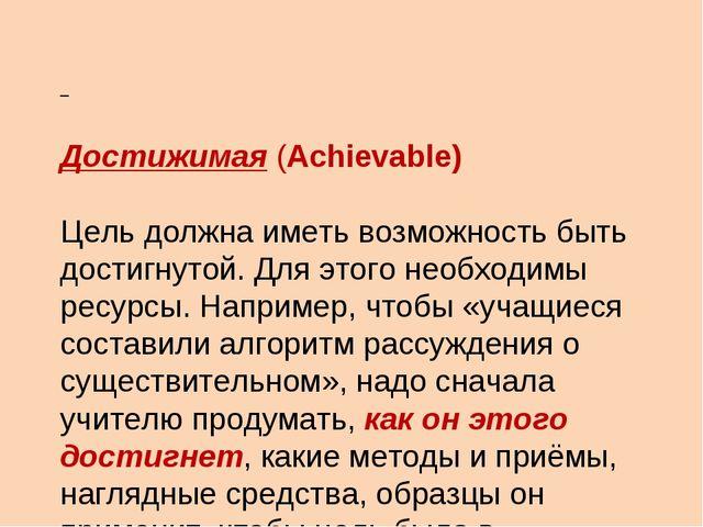 Достижимая (Achievable) Цель должна иметь возможность быть достигнутой. Для...