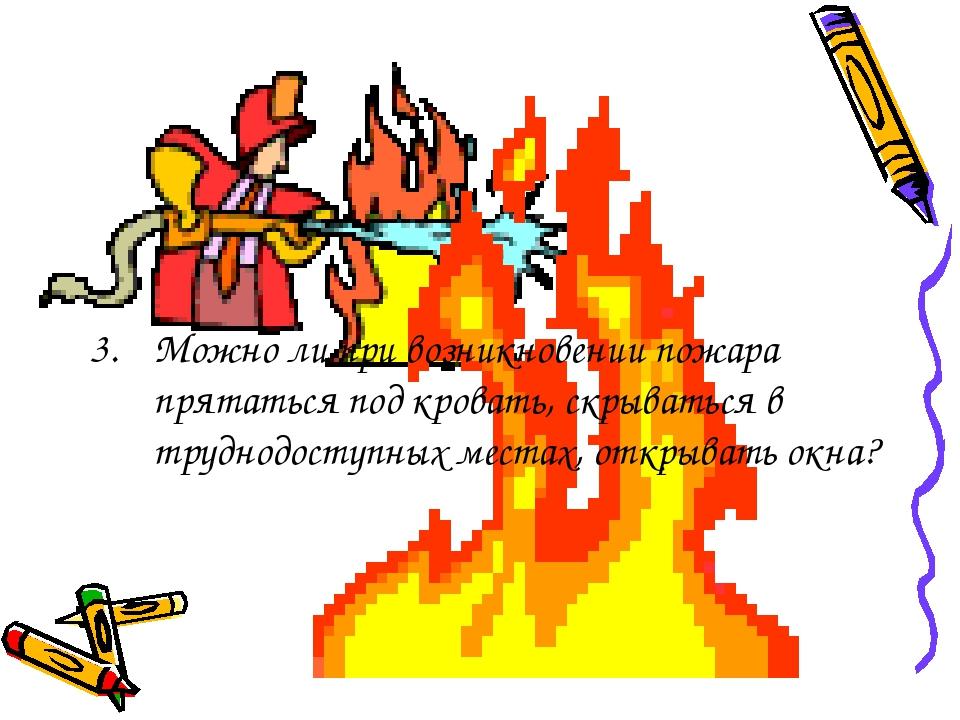 Можно ли при возникновении пожара прятаться под кровать, скрываться в труднод...