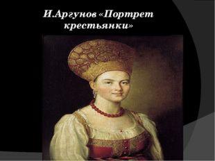 И.Аргунов «Портрет крестьянки»