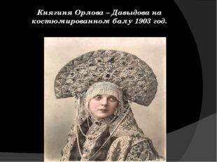 Княгиня Орлова – Давыдова на костюмированном балу 1903 год.
