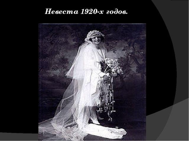 Невеста 1920-х годов.