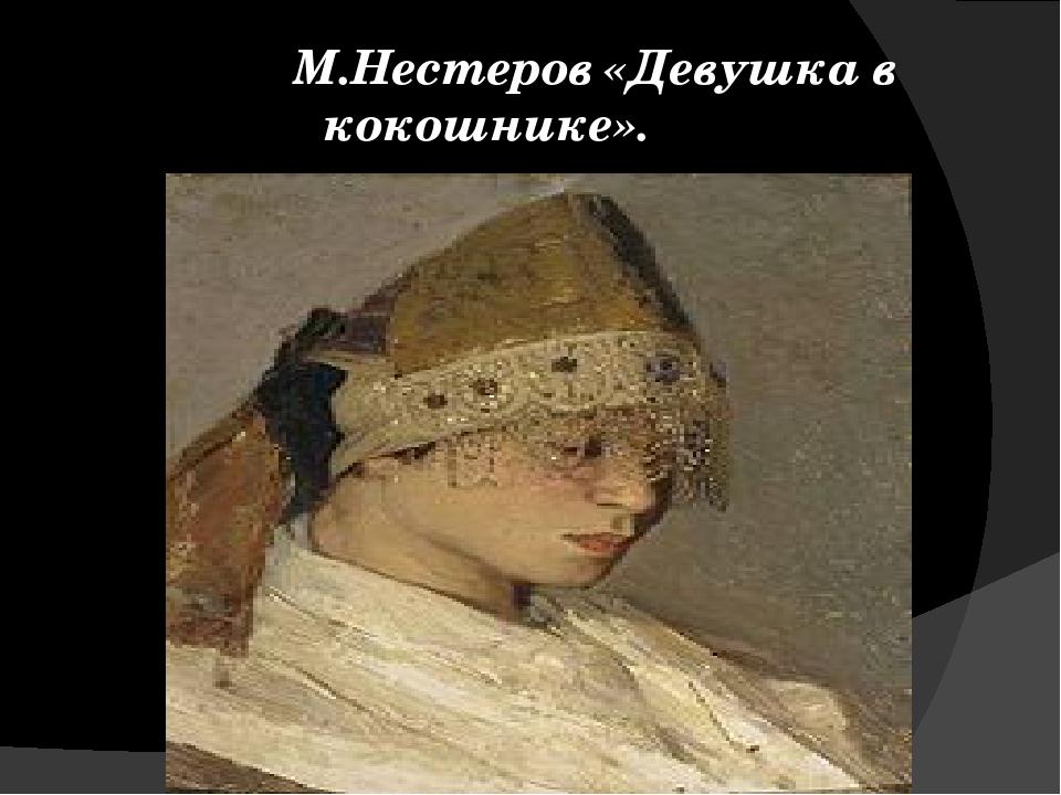 М.Нестеров «Девушка в кокошнике».