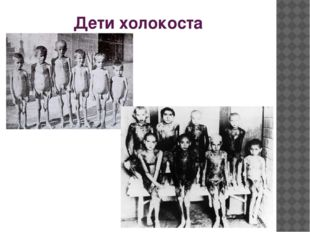 Дети холокоста