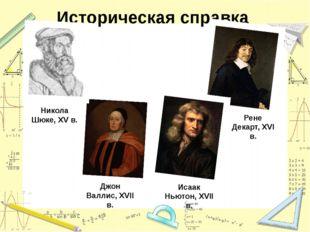 Историческая справка Никола Шюке, ХV в. Рене Декарт, ХVІ в. Джон Валлис, ХVІІ