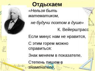 Отдыхаем «Нельзя быть математиком, не будучи поэтом в душе» К. Вейерштрасс Ес