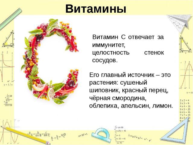 Вычислите значение выражения и узнайте, какие витамины наиболее необходимы в...