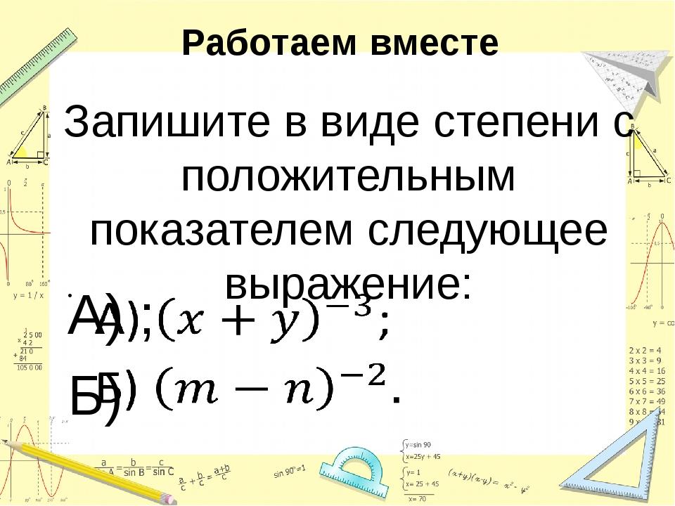 Запишите в виде степени с положительным показателем следующее выражение: Рабо...