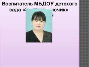 Воспитатель МБДОУ детского сада «Золотой ключик» Сактаа. А.Н