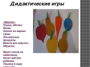 «Фрукты» Груша, яблоко, банан, Ананас из жарких стран. Эти вкусные продукт