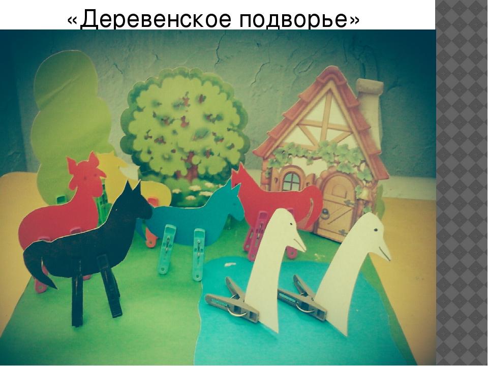 «Деревенское подворье»