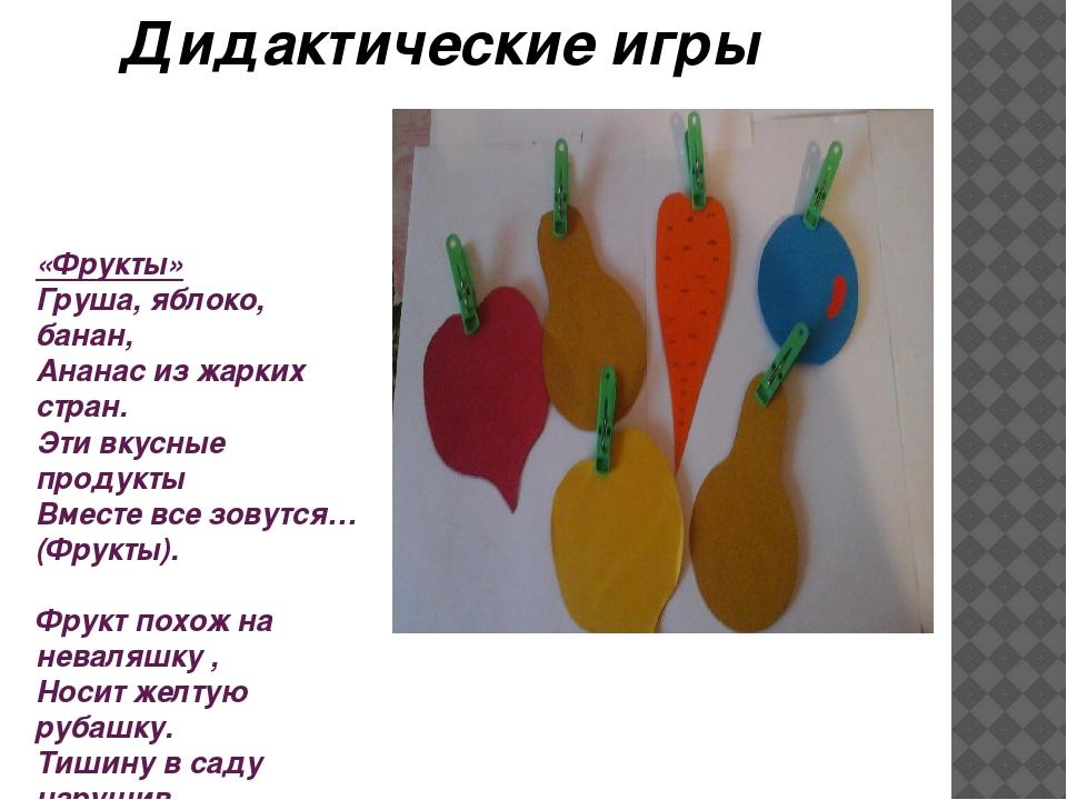 «Фрукты» Груша, яблоко, банан, Ананас из жарких стран. Эти вкусные продукт...