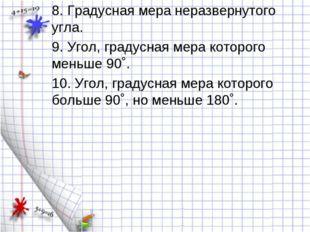 8. Градусная мера неразвернутого угла. 9. Угол, градусная мера которого меньш