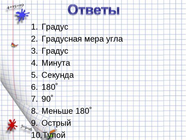 Градус Градусная мера угла Градус Минута Секунда 180˚ 90˚ Меньше 180˚ Острый...