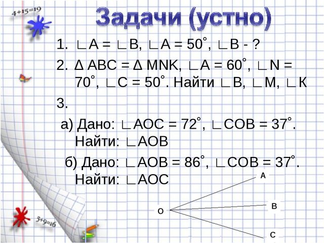 ∟А = ∟В, ∟А = 50˚, ∟В - ? ∆ АВС = ∆ MNK, ∟А = 60˚, ∟N = 70˚, ∟С = 50˚. Найти...