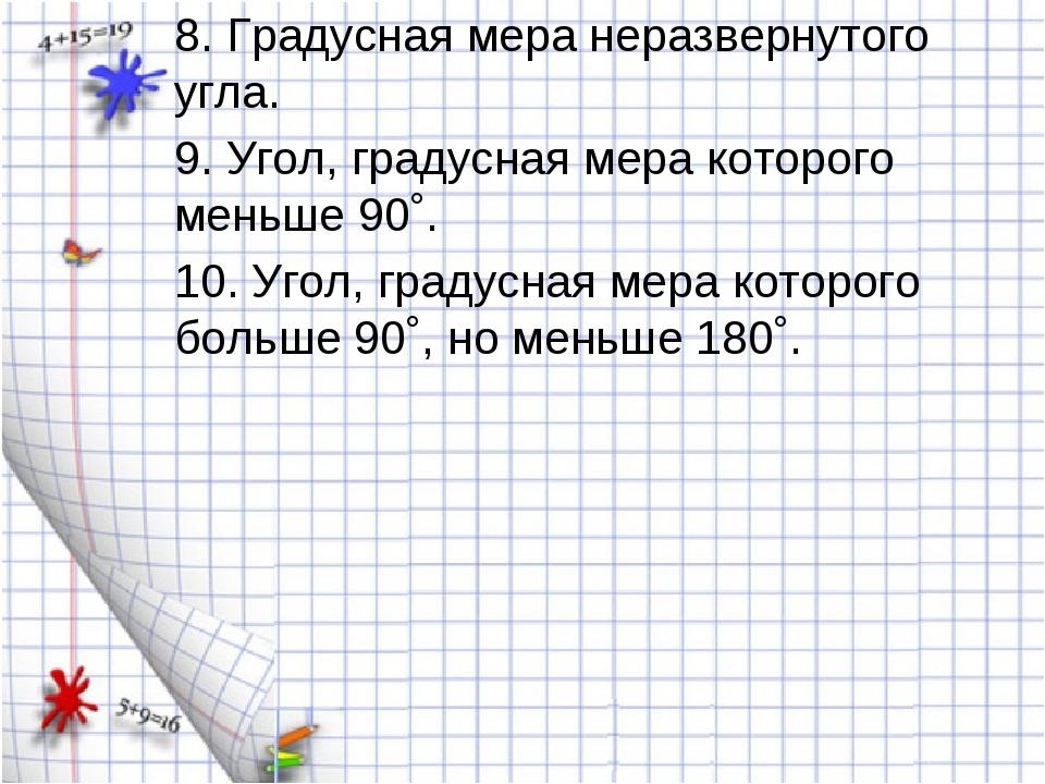 8. Градусная мера неразвернутого угла. 9. Угол, градусная мера которого меньш...
