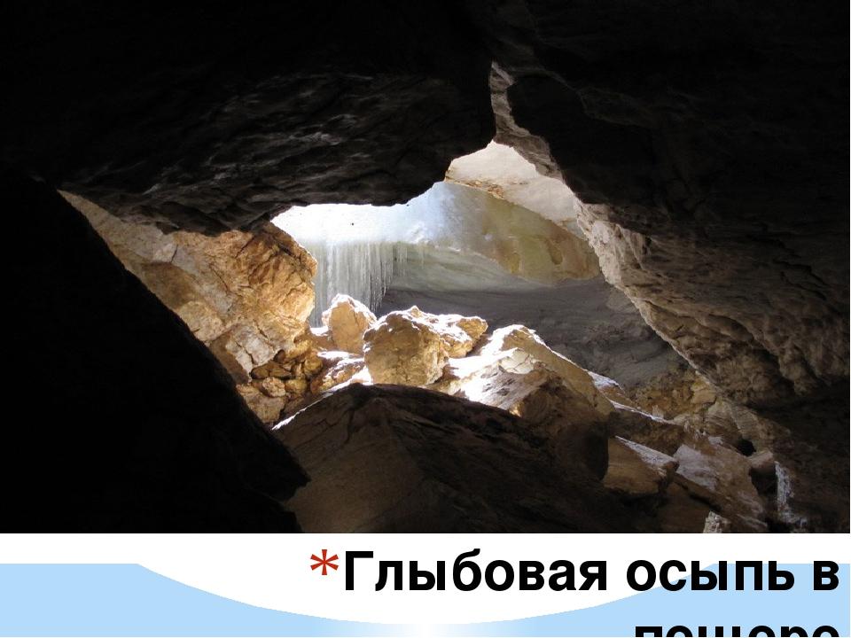 Глыбовая осыпь в пещере