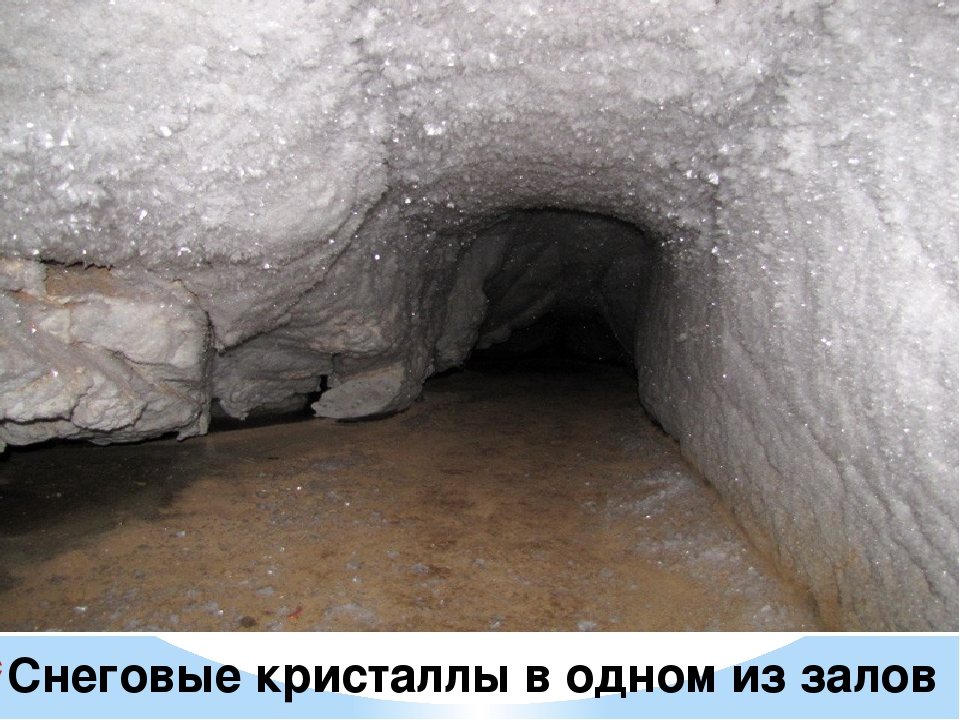 Снеговые кристаллы в одном из залов