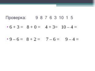 Проверка: 9 8 7 6 3 10 1 5 6 + 3 = 8 + 0 = 4 + 3= 10 – 4 = 9 – 6 = 8 + 2 = 7