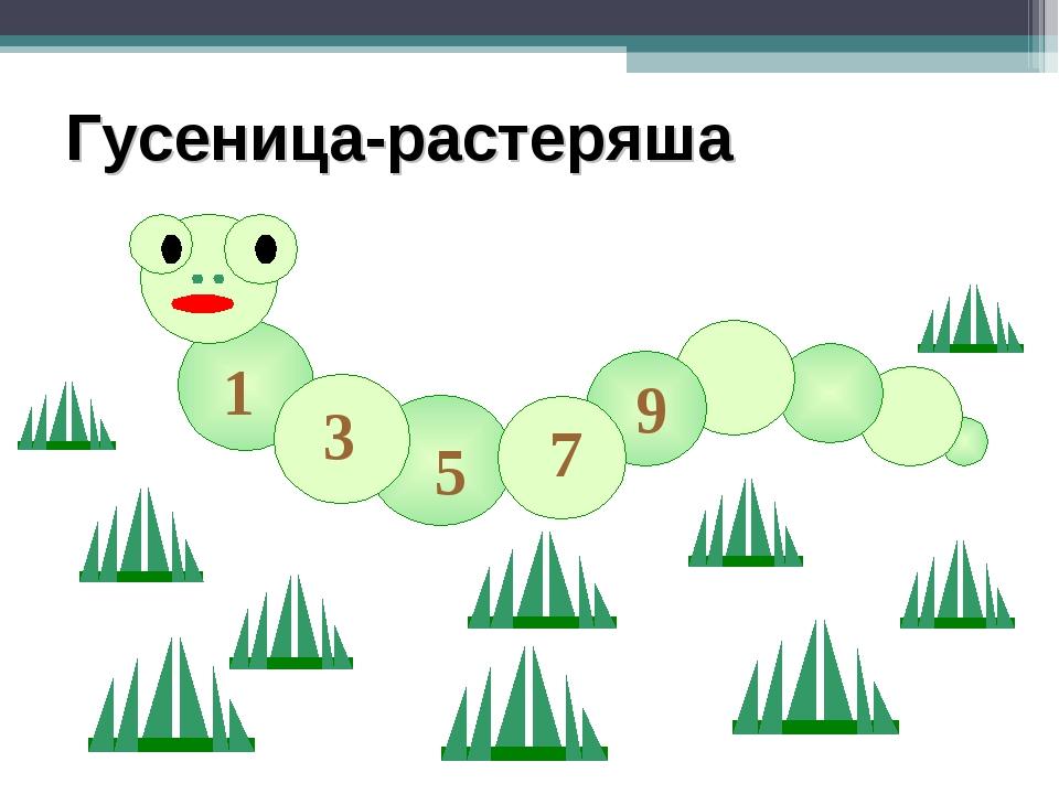 1 3 7 5 9 Гусеница-растеряша