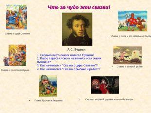 Что за чудо эти сказки! Сказка о царе Салтане А.С. Пушкин Сказка о золотом пе