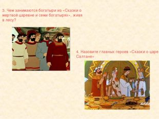 3. Чем занимаются богатыри из «Сказки о мертвой царевне и семи богатырях», жи