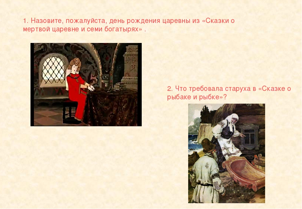 1. Назовите, пожалуйста, день рождения царевны из «Сказки о мертвой царевне и...