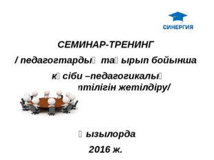 СЕМИНАР-ТРЕНИНГ / педагогтардың тақырып бойынша кәсіби –педагогикалық құзірет