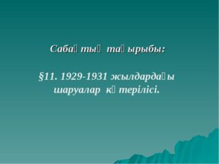 Сабақтың тақырыбы: §11. 1929-1931 жылдардағы шаруалар көтерілісі.