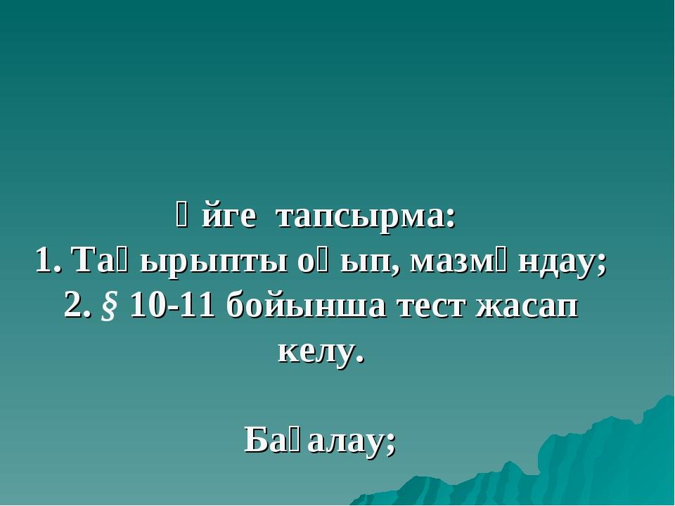 Үйге тапсырма: 1. Тақырыпты оқып, мазмұндау; 2. § 10-11 бойынша тест жасап ке...