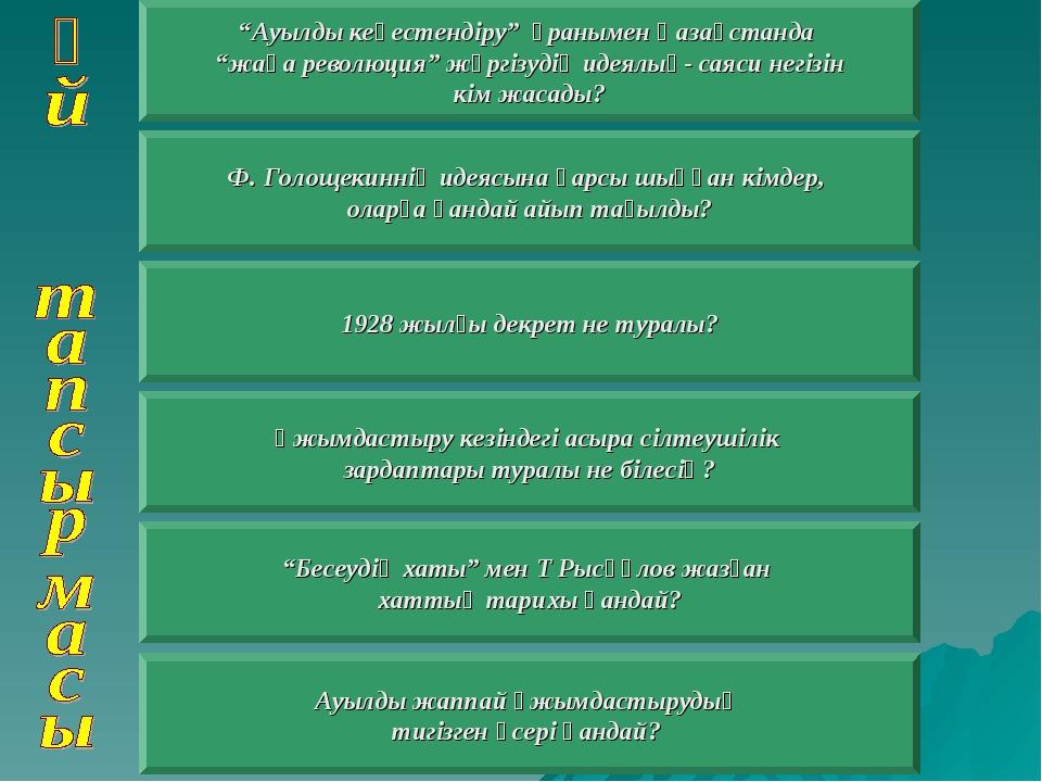 """""""Ауылды кеңестендіру"""" ұранымен Қазақстанда """"жаңа революция"""" жүргізудің идеялы..."""