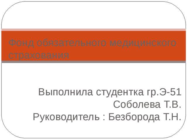 Выполнила студентка гр.Э-51 Соболева Т.В. Руководитель : Безборода Т.Н. Лесо...