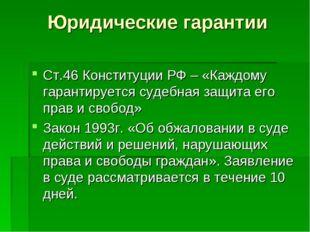 Юридические гарантии Ст.46 Конституции РФ – «Каждому гарантируется судебная з
