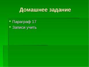 Домашнее задание Параграф 17 Записи учить