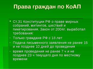 Права граждан по КоАП Ст.31 Конституции РФ о праве мирных собраний, митингов,