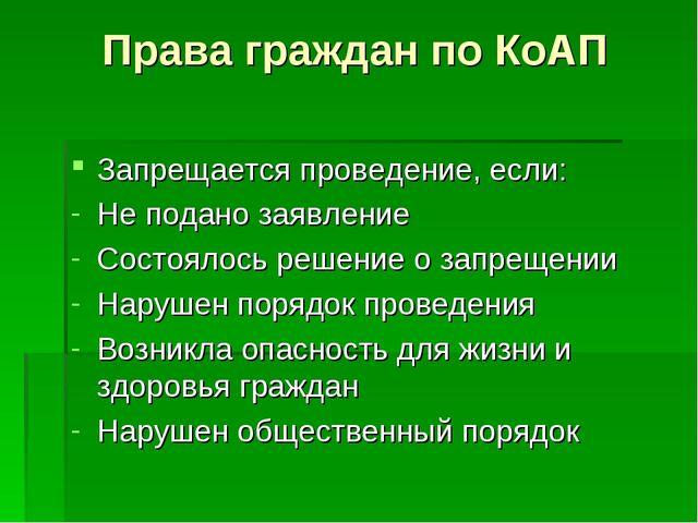 Права граждан по КоАП Запрещается проведение, если: Не подано заявление Состо...