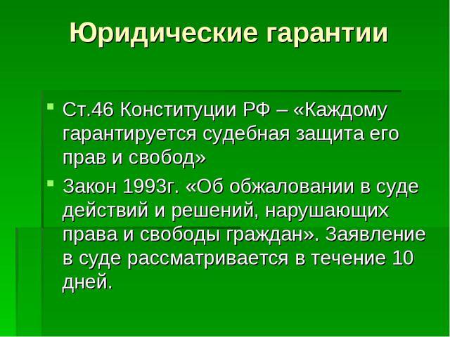 Юридические гарантии Ст.46 Конституции РФ – «Каждому гарантируется судебная з...